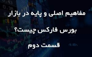 بیت کوین cryptocurrency